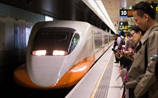 高铁23日宣布,228连假期间将加开142次列车,旅客可于28日凌晨零时开始上网订票。图为台湾高铁。(陈柏州/大纪元)