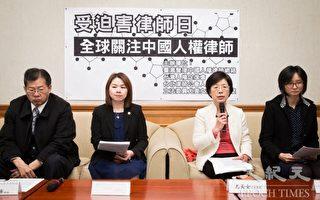 民進黨立委尤美女(右2)、台灣聲援中國人權律師網絡副召集人魏千峰(左1)等民團代表24日召開記者會,呼籲中共停止以司法進行政治迫害的行為。(陳柏州/大紀元)