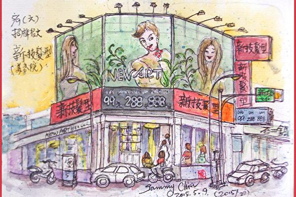 淡彩速寫 / 街景:路口的新穎髮廊(圖片來源:作者 邱榮蓉 提供)