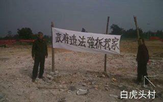 1月份以來,廣西北海市白虎頭村遭遇強拆。(受訪者提供)