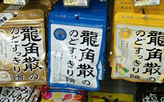 龙角散喉糖在日本受到人们的喜爱。(卢勇/大纪元)