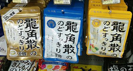 龍角散喉糖在日本受到人們的喜愛。(盧勇/大紀元)