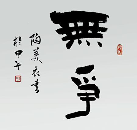 陶美衣书法作品, 隶书,〈无争〉,斗方。(大纪元)