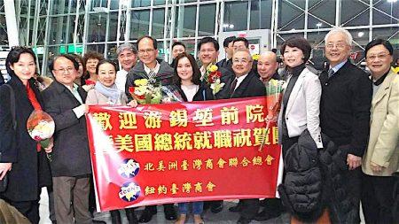 游錫堃率領的祝賀團一行抵達紐約肯尼迪機場,受到僑胞熱烈歡迎。