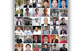 2015年7月9日開始,中共公安部在全國範圍大肆抓捕和傳喚各地的維權律師。(大紀元合成圖片)
