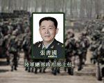 中共陆军政治工作部主任张书国日前升任南部战区政委。(大纪元合成图)