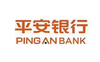 從去年8月份開始,大陸平安銀行人事頻頻異動。(維基百科公有領域)