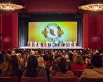 1月18日,肯尼迪艺术中心的演出让观众在赞叹中华文化与历史博大深远的同时,也为他们带来心灵深处的震撼与启迪。(李莎/大纪元)