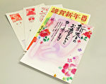 每年收到的賀年卡,雖然是對方心意,但也不宜久留。不但占地方,且按照日本風水說,保留過久的賀年卡,可是會影響運氣的。(盧勇/大紀元)