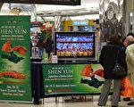 图:加拿大卑诗省列治文市Lansdown商场售票站,一对夫妇看完神韵宣传片后立刻买了2张高价票。(唐风/大纪元)