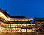 1月26日,神韵纽约艺术团将首次在日本千年古都的京都会馆(ROHM Theatre Kyoto),进行2017年亚洲巡演的第一场演出。图为京都会馆(ROHM Theatre Kyoto)。(牛彬/大纪元)