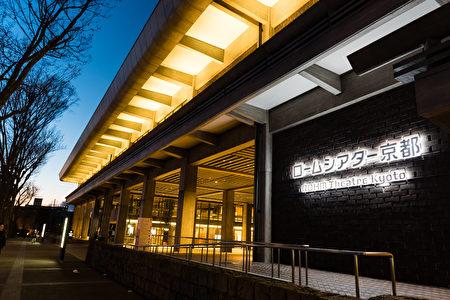 京都会馆(ROHM Theatre Kyoto)。(牛彬/大纪元)