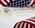 美國國土安全部(DHS)1月17日公布《國際企業家規則》,酌情給予外國人假釋(discretionary parole),讓他(她)們在美國創業,期間最長達5年。(Fotolia)