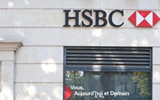 """英国""""硬脱欧"""" 汇丰银行转重心至巴黎"""