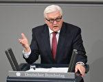 德國外長施泰因邁爾對於英國首相梅的講話表示歡迎。圖為德國外長施泰因邁爾。(Sean Gallup/Getty Images)