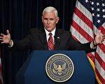 彭斯副總統已經聘請弗吉尼亞律師卡倫(Richard Cullen),協助他回應2016年總統競選是否與俄羅斯有關的調查。(MARK RALSTON/AFP/Getty Images)