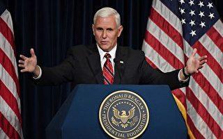 美國副總統彭斯週四(9日)表示,有信心奧巴馬醫保替代法案將會在今年春天完成。(MARK RALSTON/AFP/Getty Images)