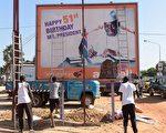 去年12月初选举结束后,在一条街上,工人们准备撤除总统贾梅(Yahya Jammeh)的竞选海报,当时贾梅在电视上承认败选。(SEYLLOU / AFP / Getty Images)
