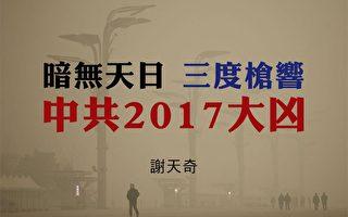 谢天奇:暗无天日 三度枪响 中共2017大凶