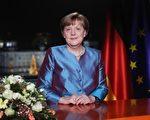 德国总理默克尔发表新年致辞,表示民主法治比恐袭强大。(MARKUS SCHREIBER/AFP/Getty Images)