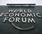 达沃斯精英聚会 正值各国选民反抗全球化