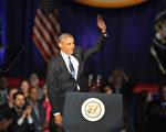2017年1月10日晚上8点,奥巴马总统在芝加哥发表告别演说,为八年的总统任期画上句号。 (Scott Olson/Getty Images)