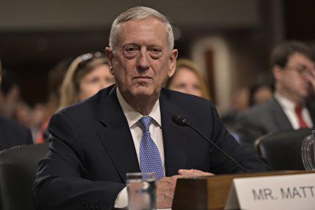 川普(特朗普)提名的国防部部长马蒂斯(James Mattis),12日在参议院听证会表示,自二战以来,美国面临最大的挑战来自俄罗斯、中共和伊斯兰(IS)激进份子。(MANDEL NGAN/AFP/Getty Images)