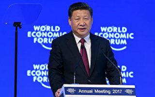 瑞士达沃斯世界经济论坛17日(周二)开幕。中国国家主席习近平发表主旨演讲。(FABRICE COFFRINI/AFP/Getty Images)