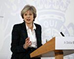 英國首相特里莎·梅1月17日出席記者會,就英國脫歐進程首度發表公開演講,並短暫回答記者提問。(KIRSTY WIGGLESWORTH/AFP/Getty Images)