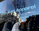 1月16日,「美國服飾」(American Apparel)開始在南加地區裁員2400人,該公司110個零售店也計劃在4月底前關門。在上週破產法庭(Bankruptcy Court)的拍賣會上,加拿大服裝製造商Gildan Activewear以8800萬美元的價格收購了American Apparel的品牌和部分製造設備。 (Justin Sullivan/Getty Images)
