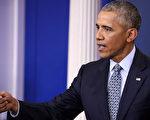 1月18日,奥巴马在他最後一次白宮記者會上,敦促美國民眾要對國家未來抱有信心。(Chip Somodevilla/Getty Images)