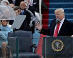 川普周五(1月20日)宣誓就任美国第45任总统,发表就职演说。(Photo by Alex Wong/Getty Images)
