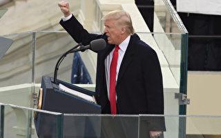 搶先看 川普總統就職演說全文翻譯