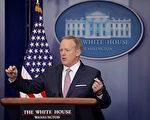 1月23日,白宫发言人斯派塞在白宫记者会上说,许多中国公司很容易进入美国,而美国公司进入中国却受到限制,川普(特朗普)不打算让这一现状继续下去,美中贸易必须是双向的。(Chip Somodevilla/Getty Images)