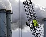 图为鹿特丹的EON燃煤发电站。(GUIDO BENSCHOP/AFP/Getty Images)