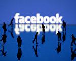 """臉書""""(Facebook)將在德國啟用打擊假新聞的過濾工具,試圖在今年德國舉行選舉之前遏制假新聞傳播。(JOEL SAGET/AFP/Getty Images)"""