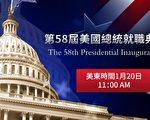 新唐人電視台推出《美國總統就職典禮》直播特別節目,備有現場中文同聲翻譯,和觀眾一起見證美國政權交接的歷史時刻。(新唐人)