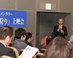 1月20日在日本東京墨田區區役所小型劇院放映紀錄影片《活摘》,包括國會議員在內的十多名該區多個黨派的議員前來觀看,多位議員表示很震驚,願意為停止這種暴行做出一些努力。(牛彬/大紀元)