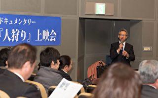 1月20日在日本东京墨田区区役所小型剧院放映纪录影片《活摘》,包括国会议员在内的十多名该区多个党派的议员前来观看,多位议员表示很震惊,愿意为停止这种暴行做出一些努力。(牛彬/大纪元)
