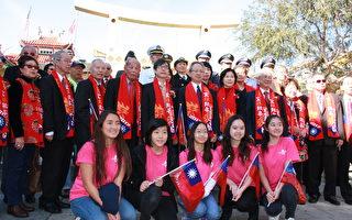 庆祝中华民国106年元旦 华埠升旗