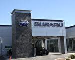 位於Ontario的南加最大的亞裔斯巴魯(Subaru)車行。(張進/大紀元)