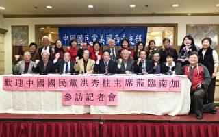 中國國民黨主席洪秀柱訪美,18日將抵達洛杉磯。美西南支部已安排一連串接待參訪行程並將舉行募款餐會。(袁玫/大紀元)