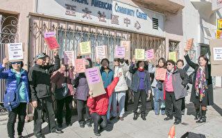 舊金山市民在亞太社區中心舊址前,抗議在此開大麻店。(李霖昭/大紀元)