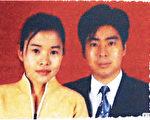 滕秀金与黄栋结婚证上的合照。(安省法院提供)