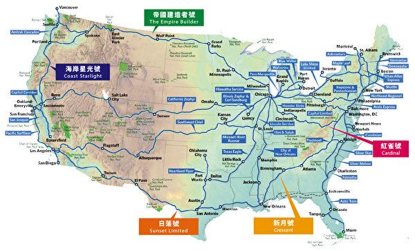 Amtrak环游美国经典路线。(大纪元)