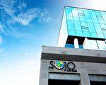 在新泽西滨水市(Edgewater),开了一家号称大纽约地区最大的温泉会所。这座Sojo温泉会所,楼高8层,设施功能包括会所、酒店、温泉、桑拿和停车楼。(Sojo提供)