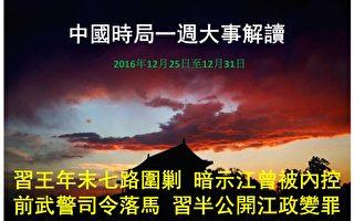 上週(2016年12月25日至12月31日),習近平放話「反腐敗鬥爭壓倒性態勢已經形成」;密集查處逾十名省部級江派高官及國企管;拿下現役上將、前武警司令王建平;清洗港澳辦、中聯辦與國台辦;北京深夜「掃黃」;上海、重慶、廣東行政一把手換人;在江澤民、薄熙來老巢南京與重慶設置巡迴法庭。2016年最後一週,習王七大動作強勢收官,「打虎」目標直指江、曾。(大紀元合成圖片)