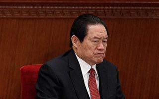 江派薄熙来、周永康2012年发动的政变被媒体再次曝光。(Feng Li/Getty Images)
