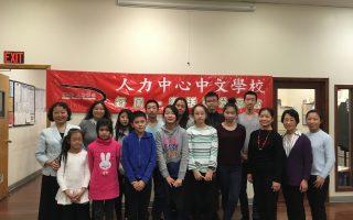 人力中心中文学校21日举办每周一书分享会。 (人力中心提供)