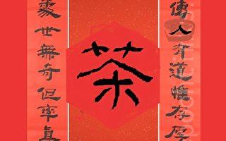 """""""茶"""",恒存清香铸有缘!(李欧/大纪元后制)"""